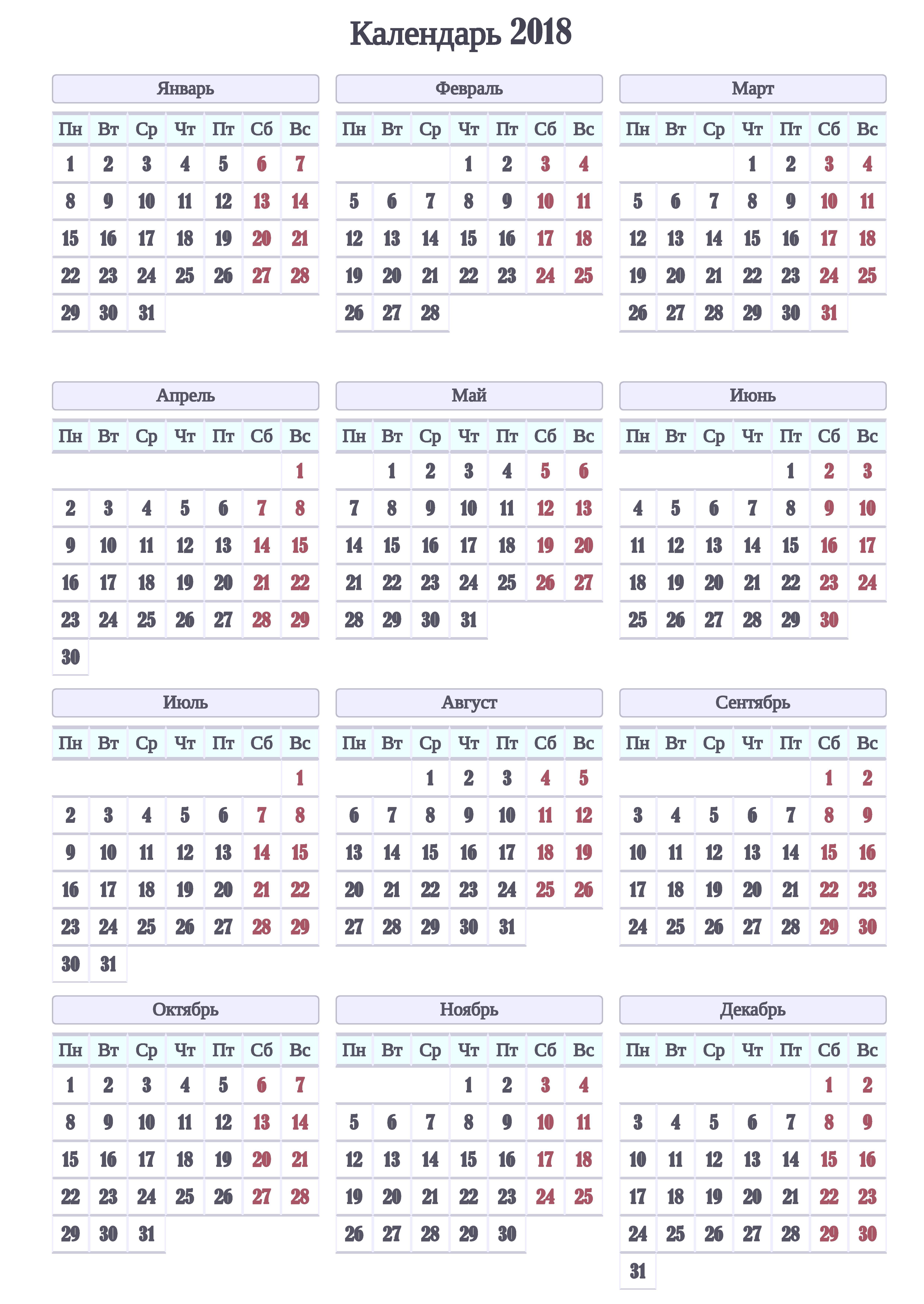 Все праздники в 2018 году в феврале